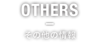 OTHERS その他の情報